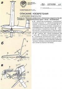 """Рисунки из """"изобретения к Авторскому свидетельству SU 1273299 А1 — Аэродинамическое судно"""""""