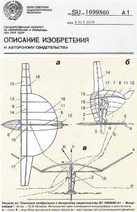 """Рисунок из """"изобретения к Авторскому свидетельству SU 1699860 А1 — Виндгляйдер"""""""