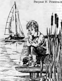 Рисунок Н. Розенталя