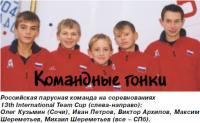 Российская парусная команда на соревнованиях
