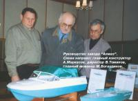 Руководство завода Алмаз