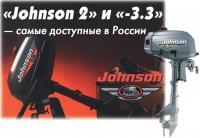 Самые маленькие моторы «Johnson»