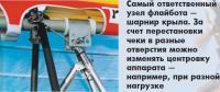 Самый ответственный узел флайбота — шарнир крыла