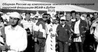 Сборная России на чемпионате парусной федерации ИСАФ в Дубаи
