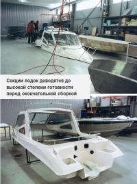 Секции лодок доводятся до высокой степени готовности перед окончательной сборкой