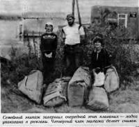 Семейный экипаж завершил плавание, лодка упакована в рюкзаки