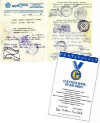 Сертификат «Книги рекордов Гиннесса»
