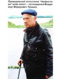 Шеф-пилот Владимир Федорович Трошин
