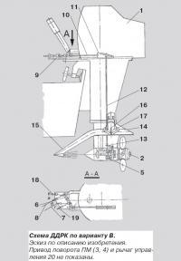 Схема ДДРК по варианту В
