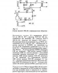 Схема магнето МБ-22 с ограничителем оборотов