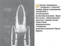 "Схема тримарана — ""плавучего тоннеля"""