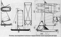 Схемы экспериментальных парусников конструкции автора