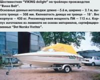"Шестиместная ""VIKING delight"" на трейлере производства ""Russo Balt"""