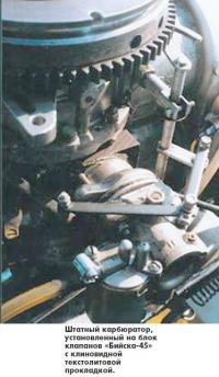 Штатный карбюратор, установленный на блок клапанов «Бийска-45»