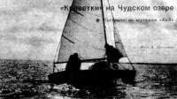 Швертбот «Креветка» на Чудском озере