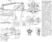 Швертовое устройство и проводка шверт-талей в колодце