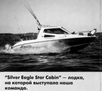 """Silver Eagle Star Cabin"" — лодка, на которой выступала наша команда"