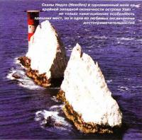 Скалы Нидлз (Needles) и одноименный маяк