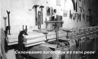 Склеивание заготовок из пяти реек