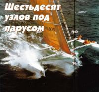Скоростной парусный тримаран «Harris Wilson»