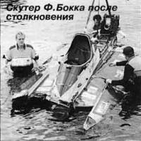 Скутер Ф. Бока после столкновения