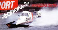 Скутер «Формулы-3» на дистанции