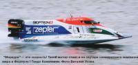 Скутер семикратного чемпиона мира в Формуле I Гвидо Капеллини