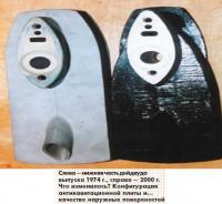 Слева — нижняя часть дейдвуда выпуска 1974 г., справа — 2000 г.