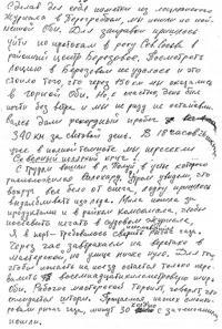 Случайно сохранившаяся страничка путевого дневника Л. Прахина