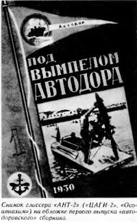 Снимок глиссера «АНТ-2» на обложке первого выпуска «автодоровского» сборника