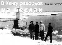 Снимок на память: с полярниками Острова Правды