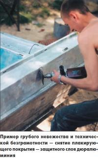 Снятие плакирующего покрытия — защитного слоя дюралюминия