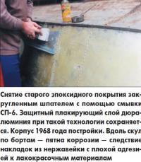 Снятие старого эпоксидного покрытия закругленным шпателем