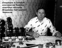 Создатель и главный конструктор бийскихх моторбв Владимир Григорьевчи Черкасов