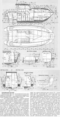 Спецификация деталей катера «Норд-вест-57»