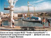 "Спуск на воду лодки №22 ""Troika Transatlantic"""