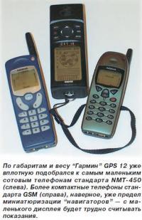 Сравнение приемника «Гармин» GPS 12 с сотовыми телефонами