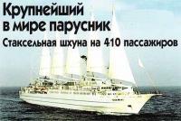Стаксельная шхуна на 410 пассажиров