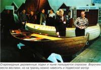 Старомодные деревянные лодки и ныне пользуются спросом