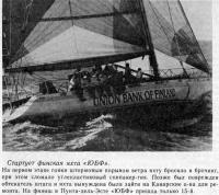 Стартует финская яхта «ЮБФ»
