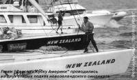 Старые лодки новозеландского синдиката