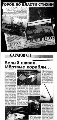 Статьи из местных газет об аварии