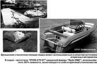 Стеклопластиковая лодка может использоваться в качестве вторичных материалов