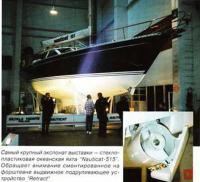 """Стеклопластиковая океанская яхта """"Nautical-515"""""""
