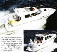 """Стеклопластиковые каютные катера """"Flipper 999"""" и """"Bella 9000 Sunmar"""""""