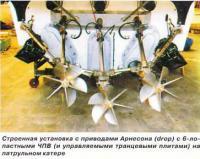 Строенная установка с приводами Арнесона с 6-лопостными ЧПВ