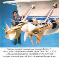 Судовая трансмиссия фирмы «Twin Disc»