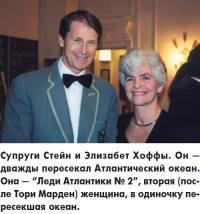 Супруги Стейн и Элизабет Хоффы