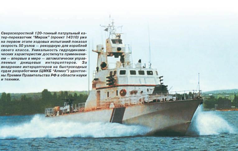 Сверхскоростной 120-тонный патрульный катер-перехватчик