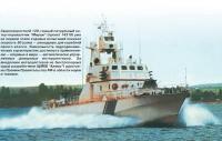"""Сверхскоростной 120-тонный патрульный катер-перехватчик """"Мираж"""""""